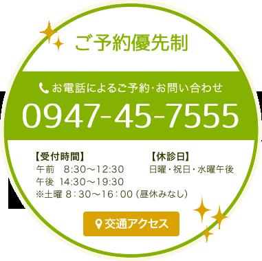 【ご予約優先制】お電話によるご予約・お問い合わせ TEL:0947-45-7555
